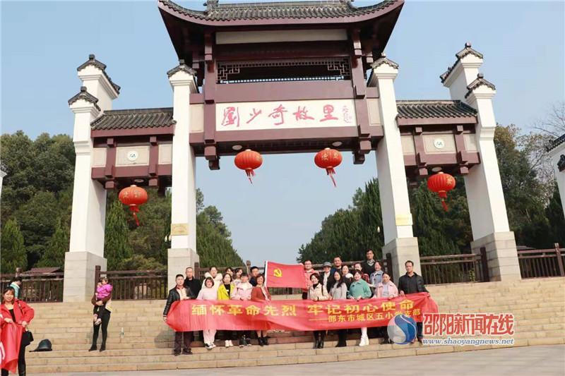 邵东市城区五小党支部开展革命传统教育活动