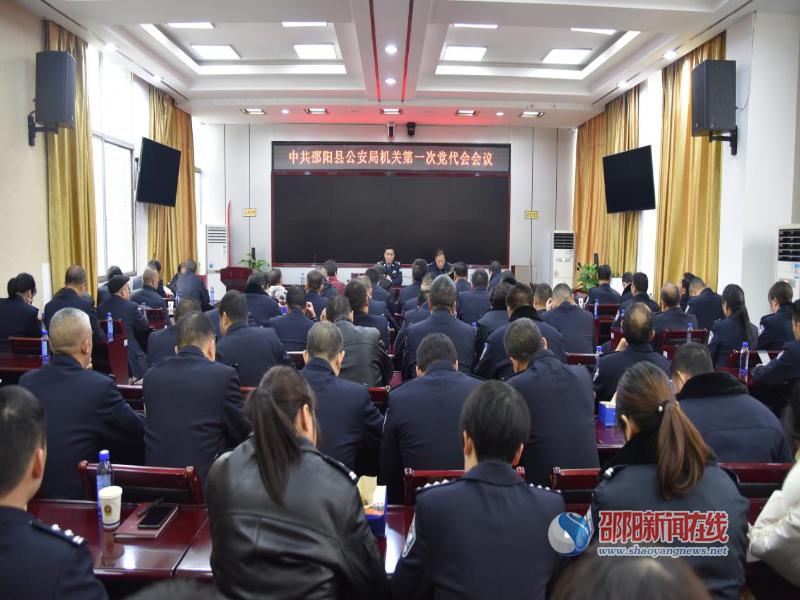 中共邵阳县公安局机关召开第一次党员代表大会