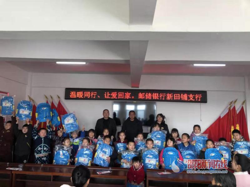 """邮储银行新邵县支行开展""""温暖同行 让爱回家""""关爱留守儿童公益活动"""