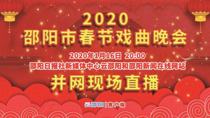 云邵阳直播丨2020年邵阳市春节戏曲联欢晚会