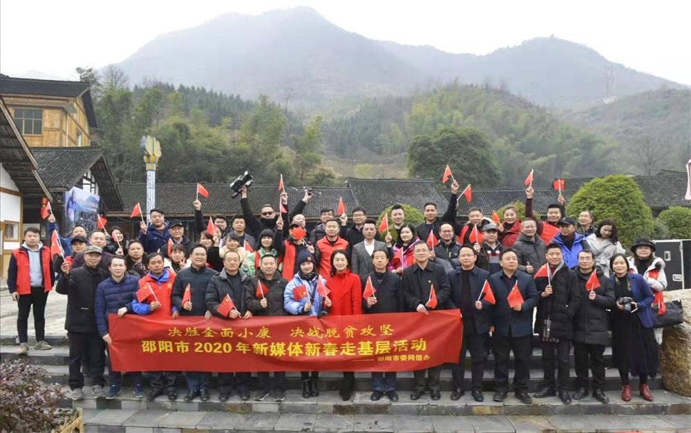 2020年邵阳市新媒体新春走基层活动启动