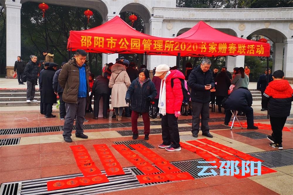 邵阳拍客 | 墨香传情迎新春 市公园管理所开展送春联活动