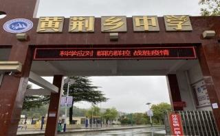 邵阳县黄荆乡中学科学应对疫情防控 扎实做好开学工作