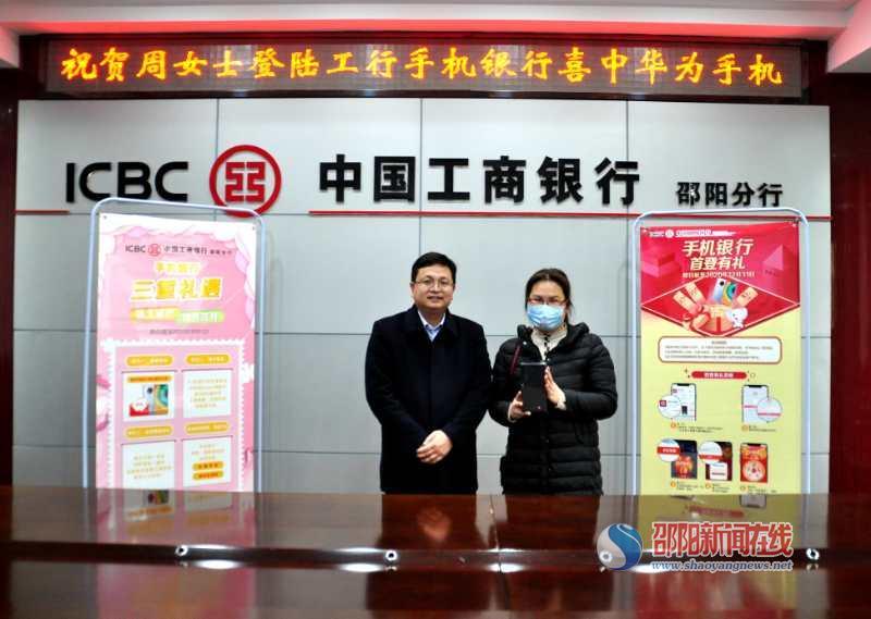 邵阳周女士登陆工商银行手机银行中大奖