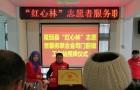 """隆回县司门前镇""""红心林""""志愿服务工作站成立"""
