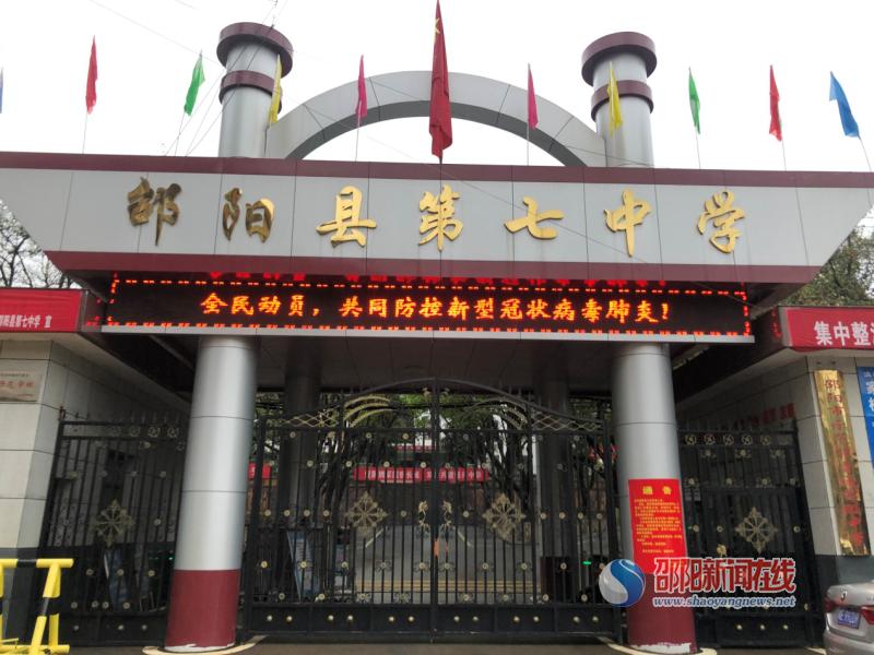 邵阳县第七中学开展高三开学准备工作