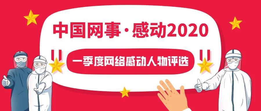 """邵阳这些人入围中国""""网络感动人物""""候选名单!投他们一票!"""