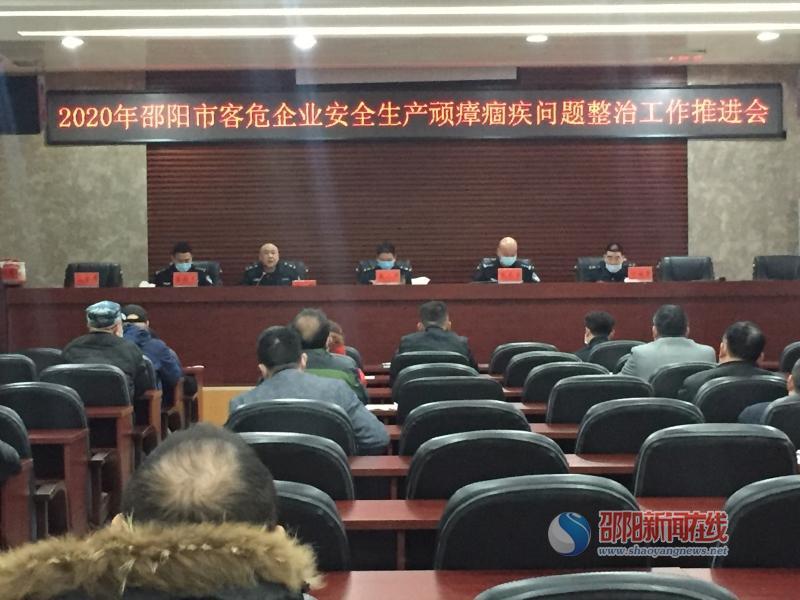邵阳交通、高速交警联合约谈21家客危企业推进顽瘴痼疾问题整治