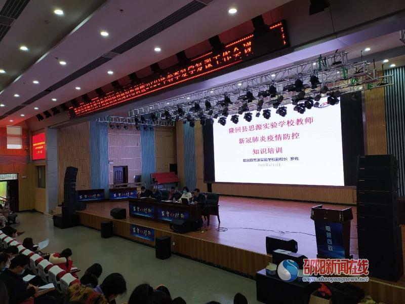 隆回县思源实验学校开展新冠肺炎疫情防控知识培训