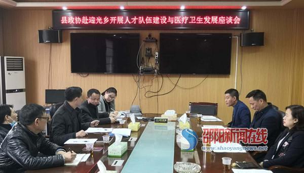 新邵县迎光乡: 县政协赴迎光乡开展人才队伍建设与医疗卫生发展调研