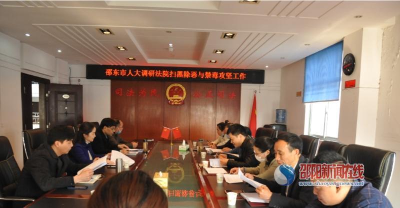 谢德红到邵东法院调研涉黑涉恶涉毒案件审判工作