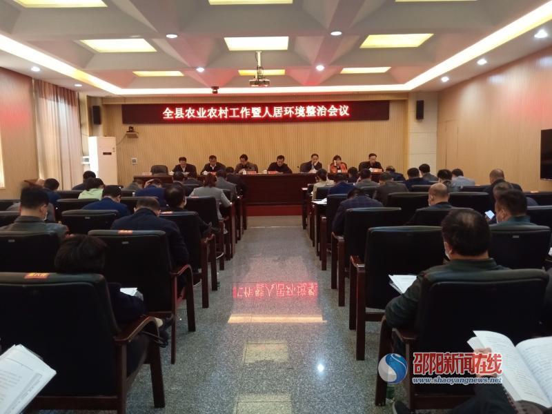 新宁县召开农业农村工作暨人居环境整治会议