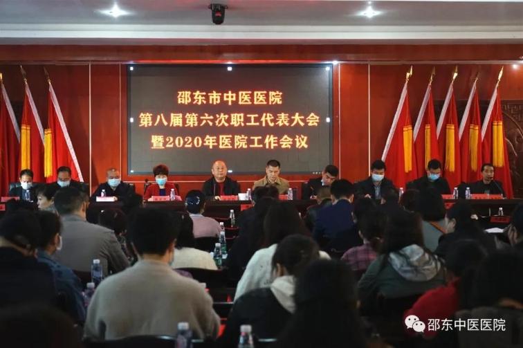 邵东市中医医院召开第八届第六次职工代表大会暨2020年医院工作会议