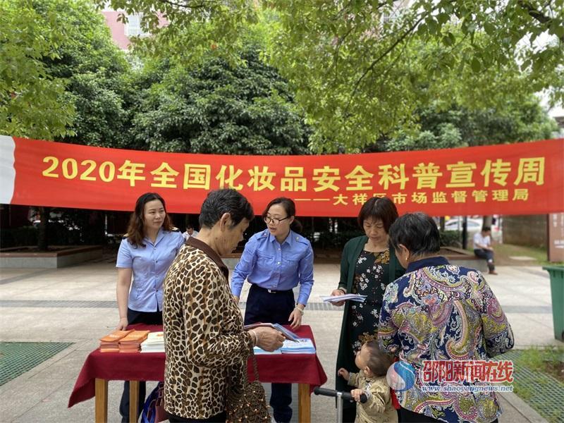 大祥市监局开展化妆品安全科普宣传活动