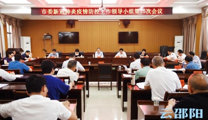 龚文密主持召开市委新冠肺炎疫情防控工作领导小组会议