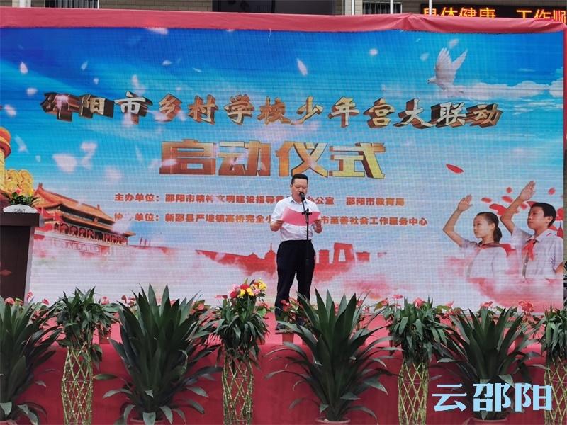 邵阳市乡村学校少年宫大联动正式启动