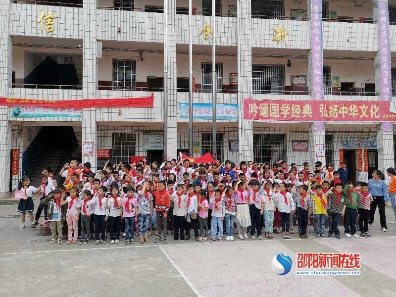 """隆回县城南小学举行新队员入队仪式欢庆""""六一"""""""