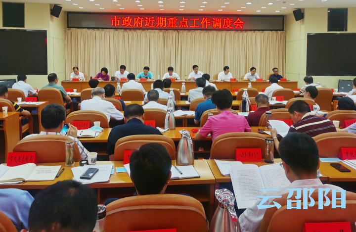刘事青调度全市近期重点工作:补短板强弱项 全力以赴稳住经济基本盘