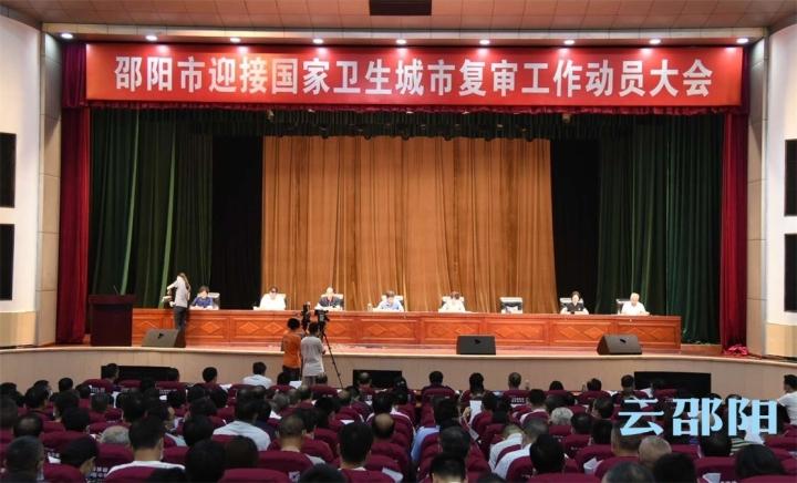 邵阳市迎接国家卫生城市复审工作动员大会召开