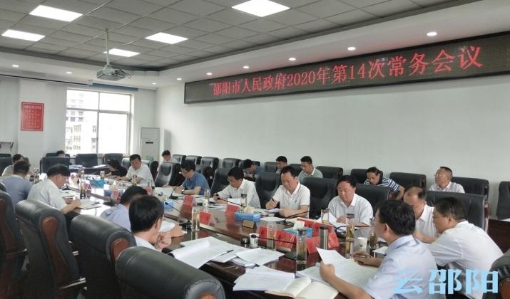 刘事青主持召开市政府常务会议:重点研究稳就业、真抓实干督查激励等事项