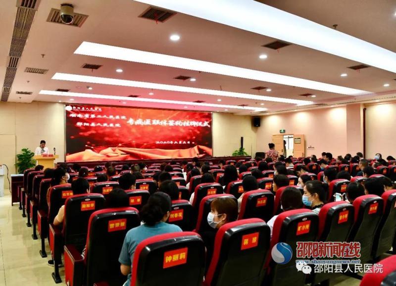 邵阳县人民医院与湖南省第二人民医院举行医联体签约及挂牌仪式