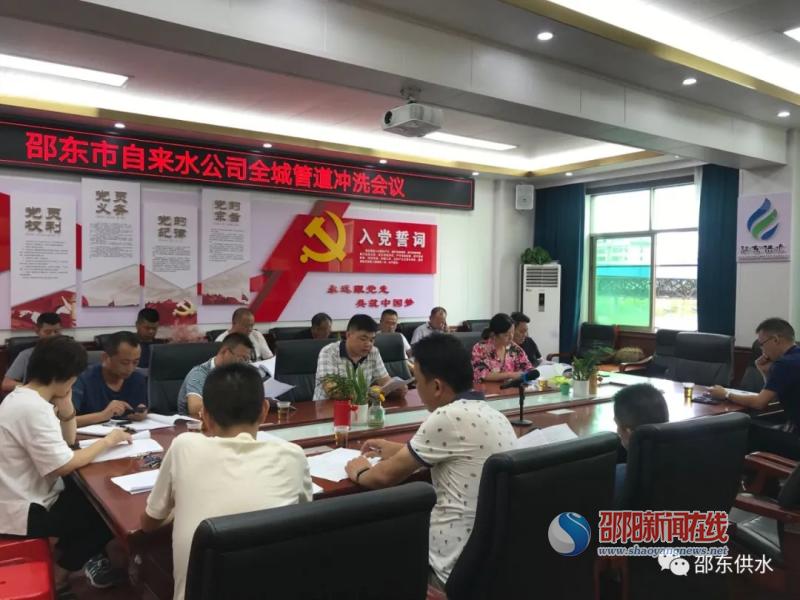 邵东市自来水公司冲洗管道提水质 保驾护航助高考