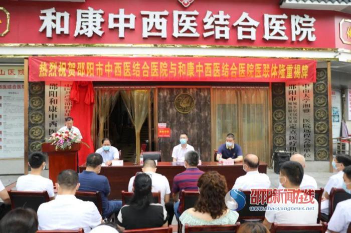 邵阳市中西医结合医院与邵阳市和康中西医结合医院医联体联盟隆重揭牌