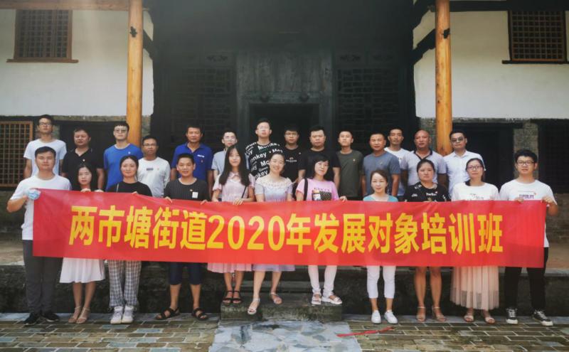 邵东市两市塘街道党员发展对象开展红色精神之旅