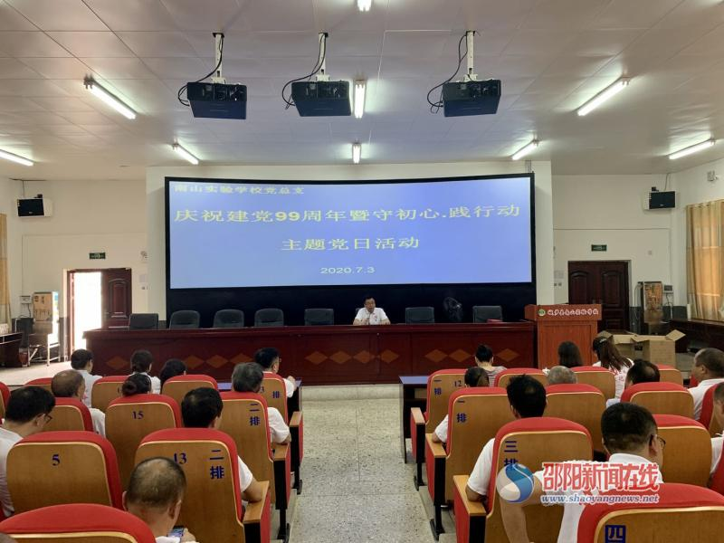 城步南山实验学校开展庆祝建党99周年暨守初心、践行动主题党日活动