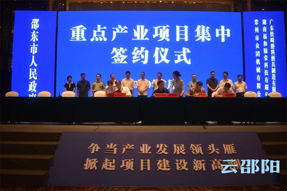 总投资10亿元!邵东6个重点产业项目集中签约