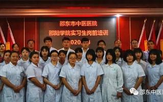 邵东市中医医院开展实习生实习岗前培训