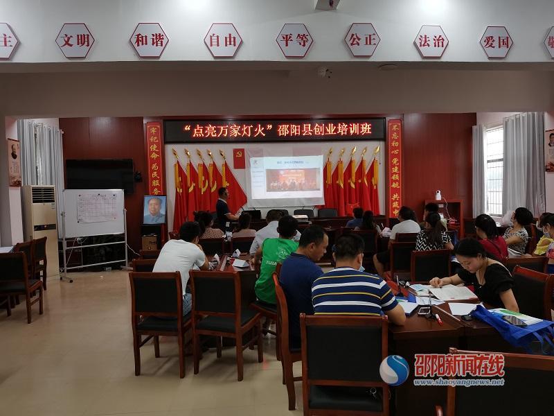 """邵阳县长阳铺镇举办""""点亮万家灯火""""创业培训班"""