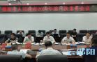 刘事青主持召开市政府常务会议:重点研究粮食安全、河长制、平安邵阳建设等事项