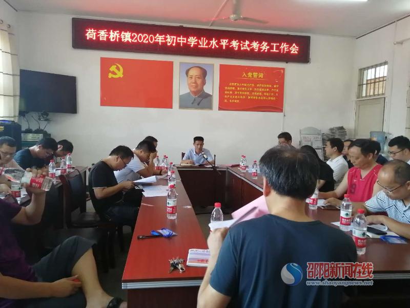 隆回县荷香桥镇中心学校召开2020年初中学业水平考试考务会