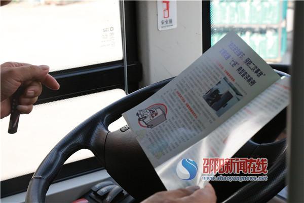 隆回交警走进公汽公司开展安全检查和宣传教育活动