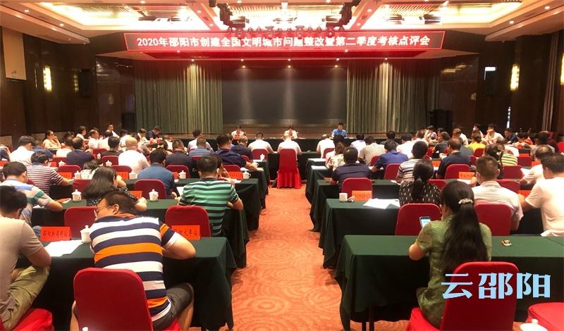 邵阳市召开创建全国文明城市问题整改暨第二季度考核点评会