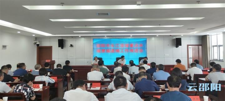 刘事青专题调度邵阳市长江流域重点水域禁捕退捕工作:对标要求强化措施 确保完成任务