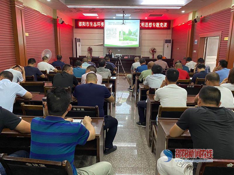 邵阳市生态环境局隆回分局邀请党校讲师作生态文明建设专题讲座