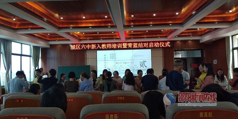 """邵东市城区六中举行新进教师培训暨""""青蓝结对""""仪式"""