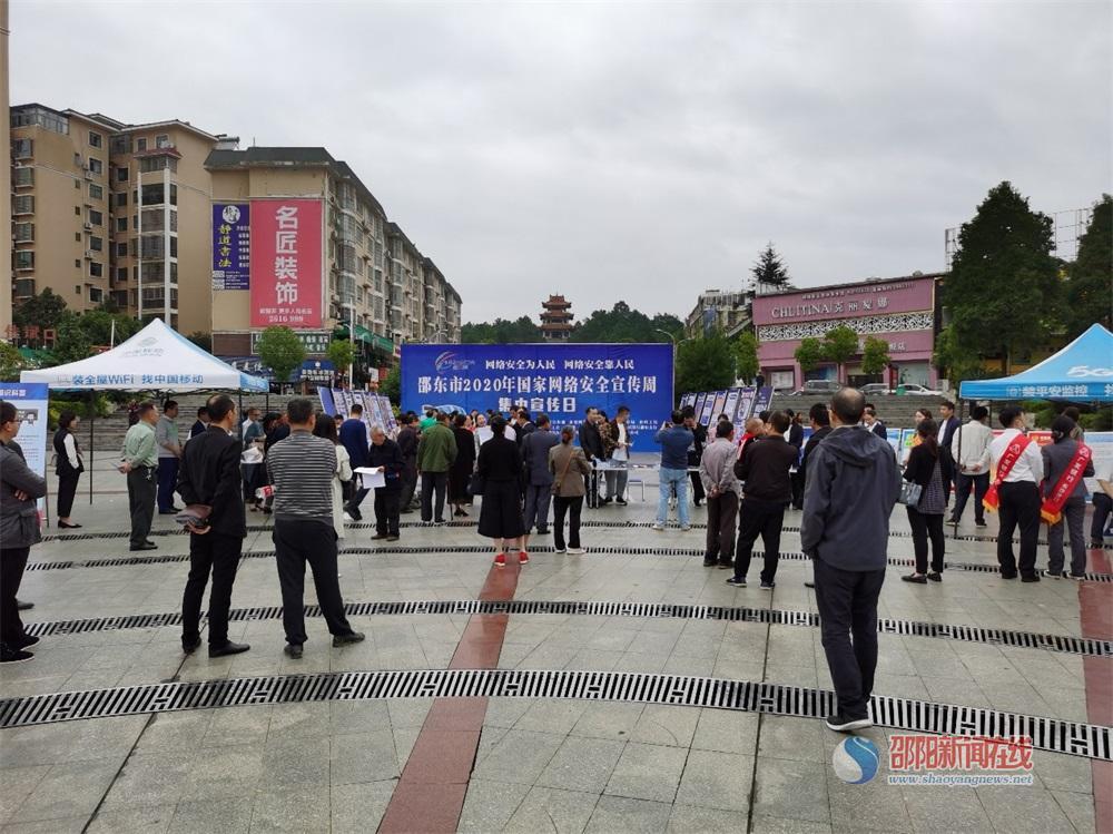 邵东市开展2020年国家网络安全宣传周集中宣传日活动