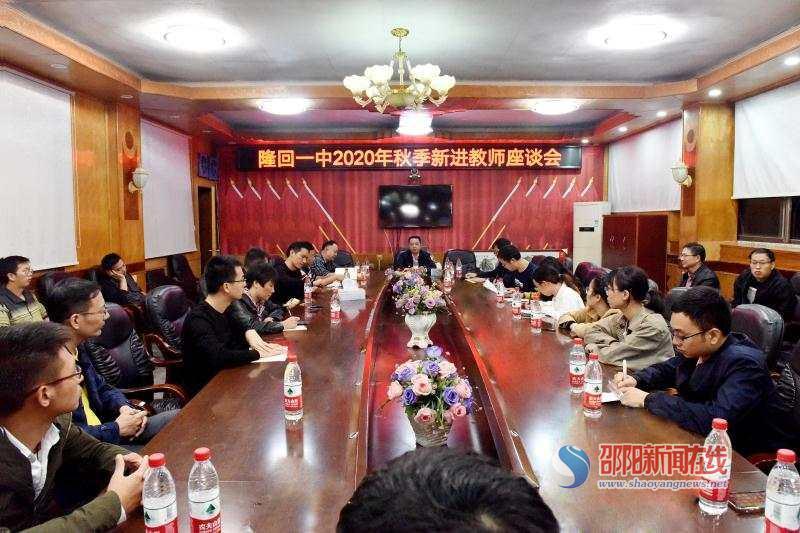 隆回一中召开2020年秋季新教师座谈会