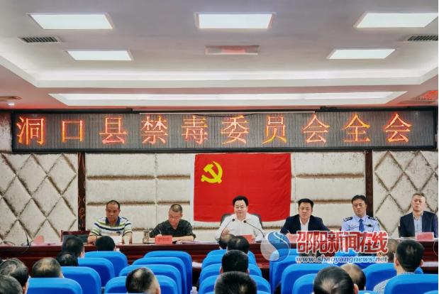 洞口县召开禁毒委员会全会