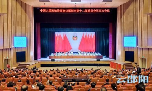 政协邵阳市第十二届委员会第五次会议胜利闭幕