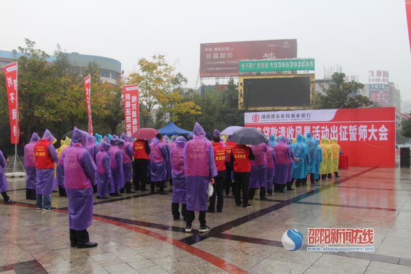 """邵东农商银行召开2020年不良贷款""""清收风暴""""活动出征誓师大会"""