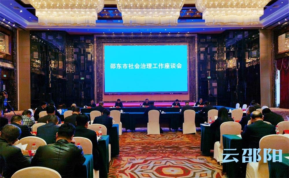 龚文密出席邵东社会治理工作座谈会