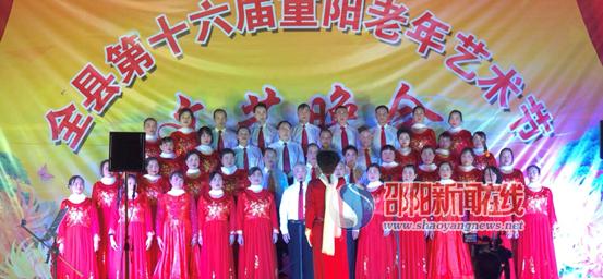 城步举办全县第十六届重阳老年艺术节文艺晚会