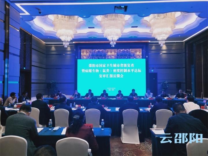 邵阳市成功通过国家卫生城市省级复查
