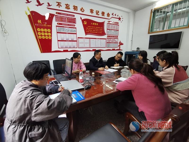 双清区审计局组织全局干部职工召开禁毒工作部署会