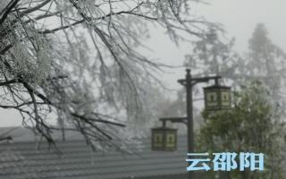 邵陽拍客 | 武岡云山美如畫,恰似人間仙境