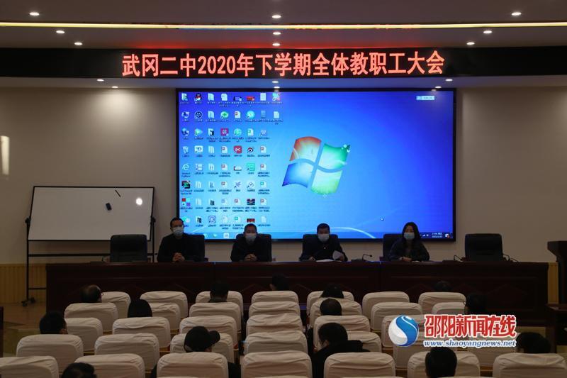 武冈市第二中学召开2020年下学期总结大会